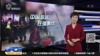 中国游客遭瑞典公务人员粗暴对待事件后续 新闻夜线 180917