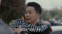 《橙红年代》预告片 03 机缘偶遇刘子光,聂万峰回忆海外结义岁月