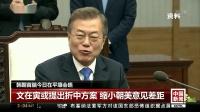 中国新闻3:00 中国新闻2017 20180918 高清版