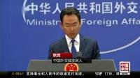 中国新闻4:00 中国新闻2017 20180918 高清版