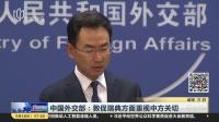 中国外交部:敦促瑞典方面重视中方关切 上海早晨 180918