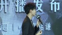 """王俊凯演绎张保庆自评:挺好的 19岁生日愿望""""长命百岁"""""""