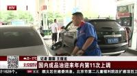 国内成品油迎来年内第11次上调 北京您早 180918