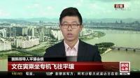 中国新闻8:00 中国新闻2017 20180918 高清版