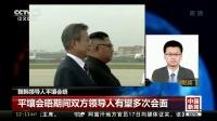 中国新闻12:00 中国新闻2017 20180918 高清版