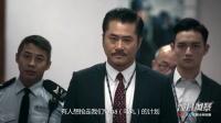 《蚀日风暴》剧情篇预告 张智霖遭陷害跨国逃亡 国语