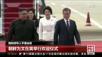 中国新闻14:00 中国新闻2017 20180918 高清版
