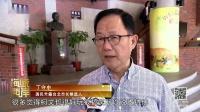 台湾选战:国民党参选人支持度回暖 海峡两岸2017 20180918 高清版