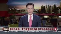 中国外交部:美方执意加征关税 中方将不得不反制 看东方 20180919 高清