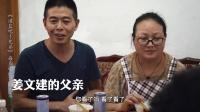高难度灌篮震惊领队 姜文建父母骄傲反复观看节目