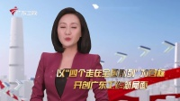 广东卫视《创新在前列》30s宣传片