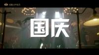 中秋国庆长假大片不断 优酷VIP会员超级新片