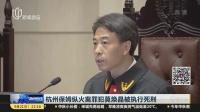杭州保姆纵火案罪犯莫焕晶被执行死刑 新闻夜线 180921