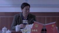 啊,父老乡亲 20预告片 申保国扛大旗讨好刘书记,撤销村支书会议展开