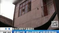 河南:警方打掉特大盗墓团伙——租房打洞  遗址保护区出现盗墓团伙 新闻早报 180922