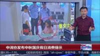 中消协发布中秋国庆假日消费提示 超级新闻场 20180922 高清