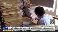 """""""善林金融""""法定代表人周某某等53人被审查起诉 上海早晨 180922"""