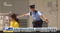 香港红磡发生持刀抢劫案  4匪徒抢580万现金后潜逃 上海早晨 180922