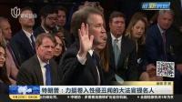 特朗普:力挺卷入性侵丑闻的大法官提名人 上海早晨 180922