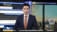 交通运输部:中秋假期全国公路正常收费 上海早晨 180922