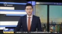 """""""双节""""齐至  浦东国际机场口岸现出境客流高峰 上海早晨 180922"""