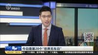 """今日是第20个""""世界无车日"""" 上海早晨 180922"""