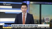 阳澄湖大闸蟹开捕  丰收年里产量增 上海早晨 180922