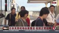 日本关西机场全面重启 航班正常起降 看东方 20180922 高清