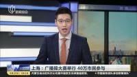 上海:广播操大赛举行  40万市民参与 上海早晨 180922