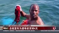 坦桑尼亚沉船事故导致至少131人遇难 总统宣布为遇难者哀悼4天 看东方 20180922 高清