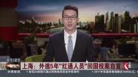 """上海:外逃5年""""红通人员""""回国投案自首 看东方 20180922 高清"""