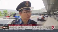 记者调查:滴滴平台仍有车辆涉嫌违法营运 看东方 20180922 高清
