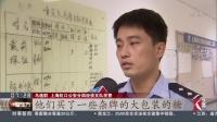 上海:制售假烟假糖非法牟利 警方破获多起侵权案件 看东方 20180922 高清