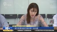 记者调查:滴滴,说好的整改落实了吗? 上海早晨 180922