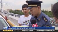 记者调查:滴滴平台仍有车辆涉嫌违法营运 上海早晨 180922