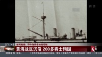新闻链接:甲午海战中的经远舰 黄海战区沉没 200多将士殉国 看东方 20180922 高清
