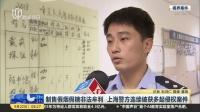 制售假烟假糖非法牟利  上海警方连续破获多起侵权案件 上海早晨 180922