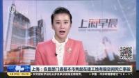 上海:安监部门通报本市两起在建工地有限空间死亡事故 上海早晨 180922