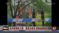杭州保姆纵火案:最高法核准 莫焕晶被执行死刑 看东方 20180922 高清