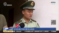 青浦:节日临近  消防部门突击检查宾旅馆 上海早晨 180922