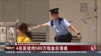 香港红磡发生持刀抢劫案 4名匪徒抢580万现金后潜逃 看东方 20180922 高清