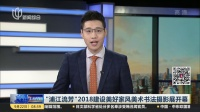 """""""浦江流芳""""2018建设美好家风美术书法摄影展开幕 上海早晨 180922"""