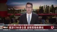 新闻追踪:救援队千里驰援广东 参与台风救灾 跋涉1700多公里 返程受阻收费站 看东方 20180922 高清