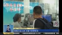 广深港高铁香港段明日正式开通  各项准备基本就绪:优化通关环节  缩短过关时间 午间新闻 180922