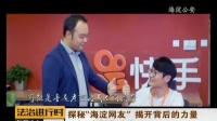 """探秘""""海淀网友""""揭开背后的力量 法治进行时 20180922 高清"""
