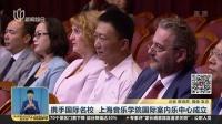 携手国际名校  上海音乐学院国际室内乐中心成立  午间新闻 180922