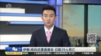 伊朗:阅兵式遭遇袭击  已致29人死亡 上海早晨 180923