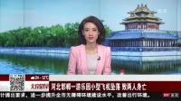河北邯郸一游乐园小型飞机坠落  致两人身亡 北京您早 180923