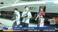 广深港高铁香港段今天开通 上海早晨 180923
