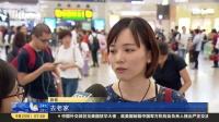 中秋假期首日  上海多条出城高速车流增大 上海早晨 180923